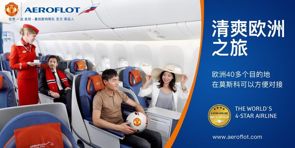 AEROFLOT CHINA